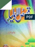 Qasas-ul-Auliya-Faqri-ur