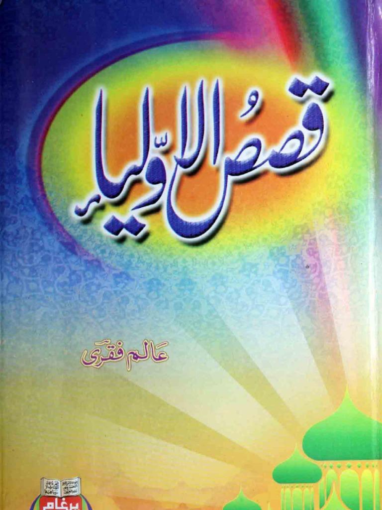 Tazkiratul Awliya Bangla Book