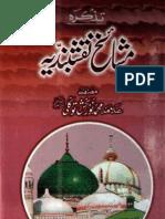 Tazkira Mashaikh-i Naqshbandiya (Urdu)