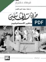 خرافات الحشاشيين واساطير الاسماعيليين- فرهاد دفتري
