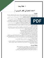 خطة بحث تربوي جاهزة pdf
