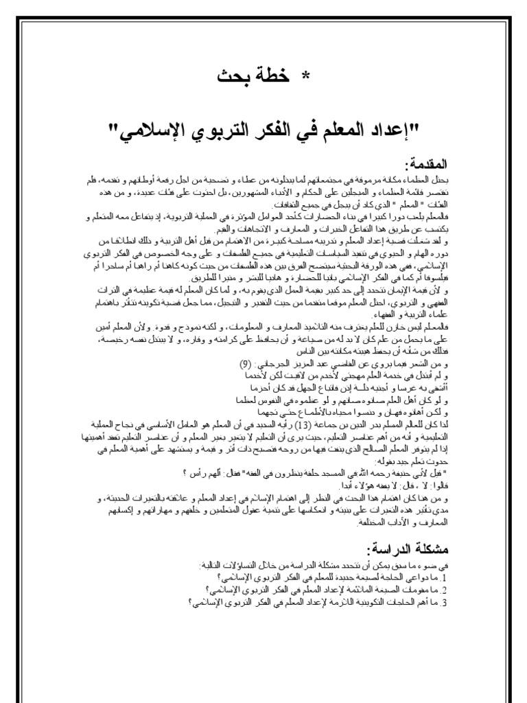 بحث قانوني pdf
