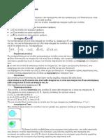 Θεωρία άλγεβρα Α λυκείου Στεφανίδης