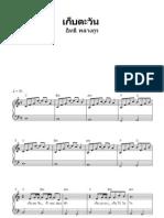 เก็บตะวัน (อิทธิ) เปียโนกลาง
