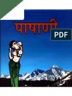Pashani - Acharya Janaki Vallabha Shastri