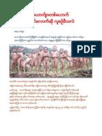 90011233-ငယ္ပါျပႆနာ.pdf
