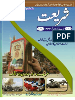 Monthly Shariat by Islamic Emirate of Afghanistan