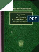 679149 572EB Gurvich g d Filosofiya i Sociologiya Prava