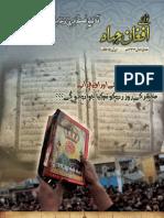 Nawae Afghan Jihad April 2012