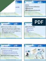 NetworkInternet_ForPrint