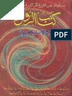 Kitab Ur Rooh By Shaykh Ibn Ul Qayyim rehmat ullah aleh urduTranslationBy Shaykh Abdul Majeed Siddiqui