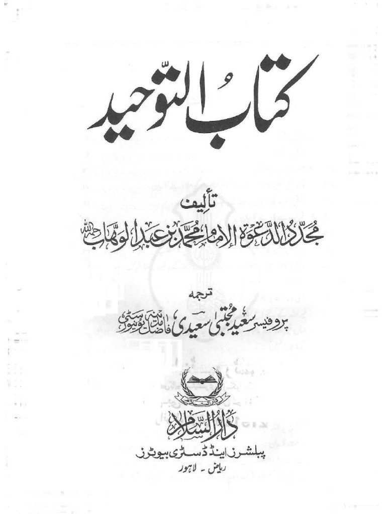 Kitab Ut Tawheed (Urdu)