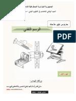دروس كاملة في الرسم التقني - الجزء 1