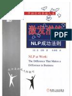 激发潜能:NLP成功法则