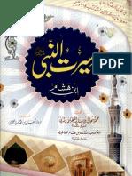 Seerat Un Nabi Ibn e Hashham Vol 1