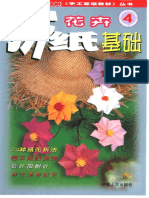 Art Pop Origami Flowers