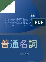 日本語能力