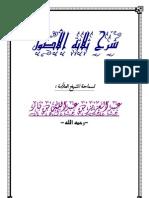 Ar Explanation of the Three Fundamental IbnBaz