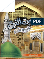 SEERAT_UN_NABI_QADAM_BA_QADAM_VOL_1