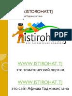 Istorihat_tj DYD2012 (АмиршерМурадов)