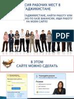 Вакансии рабочих мест в Таджикистане DYD2012 (ЭхсонОдинаев)