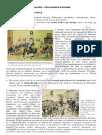 Οδηγίες επεξεργασίας πηγών-εικόνων