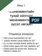 Management Lekts,1 4,6,11