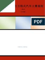 中国FSC大赛规则(2012)公示版