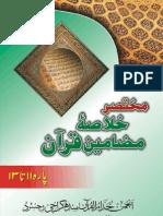 Mukhtasar Khulasa'Ay Mazameen e Qur'Aan (Para 11-13)