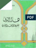 هذا الدين للقرن الواحد والعشرين - السيد هادي المدرسي