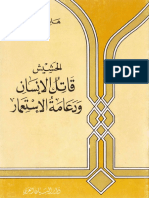 الحشيش قاتل الإنسان ودعامة الإستعمار - السيد هادي المدرسي