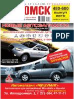 autoomsk_15