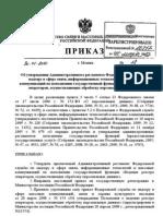 Reestr_operatorov_PDn