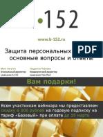 Zashchita Personalnykh Dannykh - Voprosy i Otvety