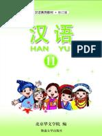 hanyu11