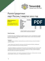 Рынок кредитных карт России в 1 квартале 2012 года