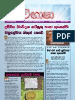 4th Edition Vibhasha Sinhala