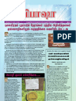 4th Edition Vibhasha Tamil