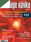 в мире науки 2006.12.