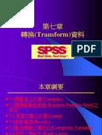 第七章轉換(Transform)資料