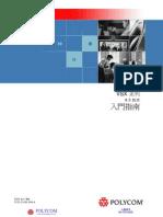 Polycom VSX系列操作手冊入門指南繁體中文_