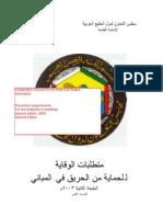 +Jeddah CivD Fire Code 2003 (215pg)