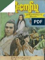 Poe Minthar volume 1