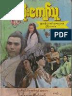 Poe Minthar Volume 2