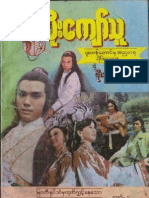 Poe Minthar Volume 4