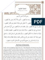 Salutation of Immensity  – Sidi Ahmad bin Idris (الصلاة العظمية)