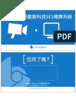 SES_2012V4