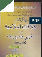 Khilafat e Islamia Aur Maghribi Jamhooriat by Dr.mufti Ghulam Sarwar Qadri (r.a)