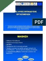 arxes_ekpaideusis