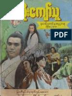 Poe Minthar Volume 3